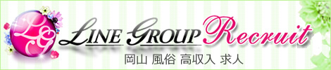 LINE GROUP RECRUIT岡山版