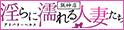 淫らに濡れる人妻たち 阪神店