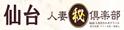 仙台人妻㊙倶楽部