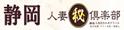 静岡人妻㊙倶楽部